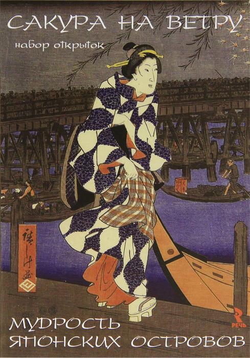 Сакура на ветру. Мудрость японских островов (набор из 15 открыток)