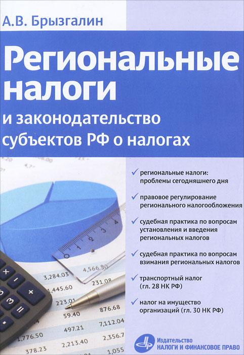 Региональные налоги и законодательство субъектов РФ о налогах. А. В. Брызгалин