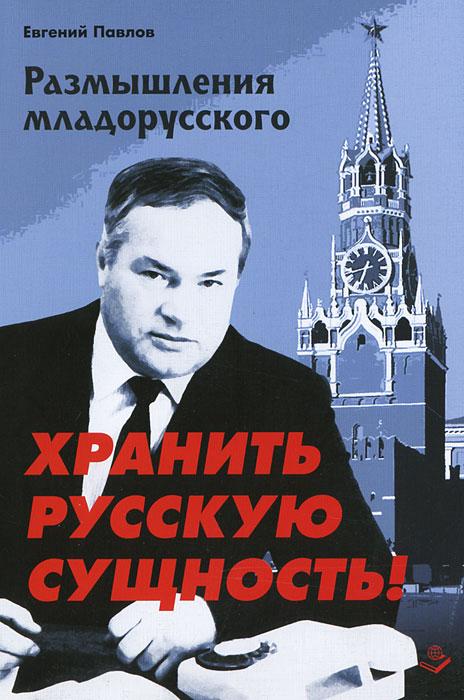 Хранить русскую сущность! Размышления младорусского. Евгений Павлов