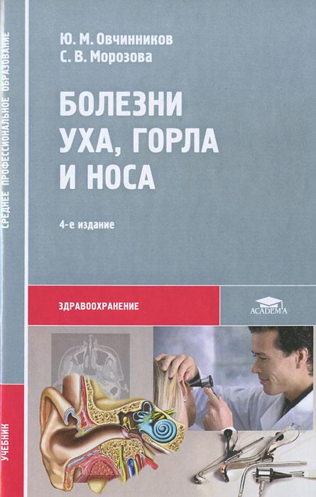 Болезни уха, горла и носа. Ю. М. Овчинников, С. В. Морозова