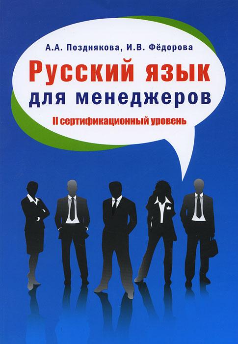 Русский язык для менеджеров. II сертификационный уровень. А. А. Позднякова, И. В. Федорова