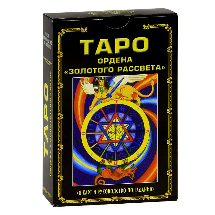 """Таро ордена """"Золотого Рассвета"""" (+ 78 карт). Сандра Табата Цицеро, Чик Цицеро"""