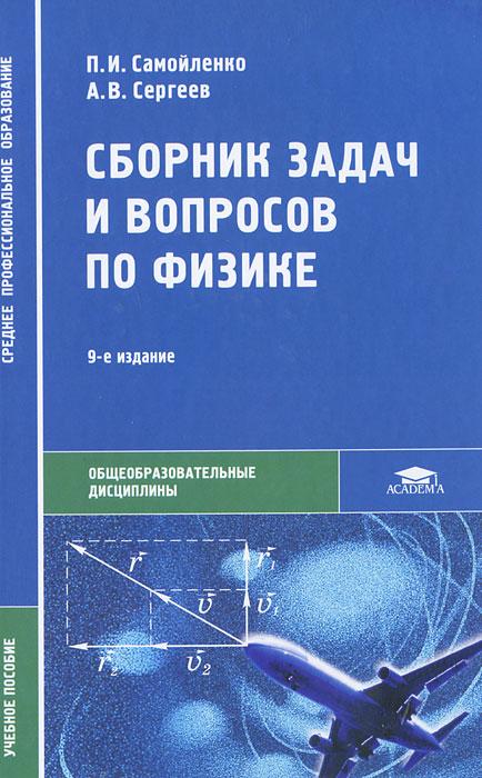 Сборник задач и вопросов по физике. П. И. Самойленко, А. В, Сергеев