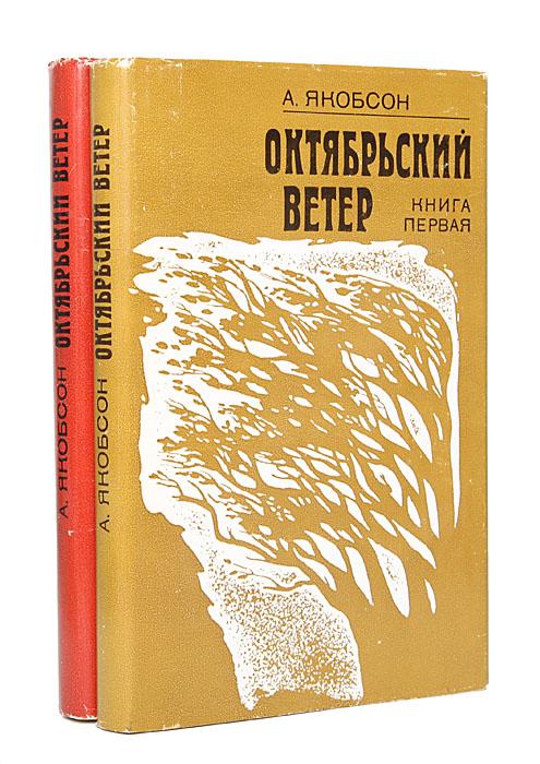 Октябрьский ветер (комплект из 2 книг)