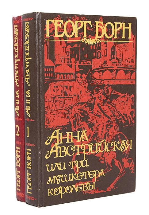 Анна Австрийская, или Три мушкетера королевы (комплект из 2 книг)