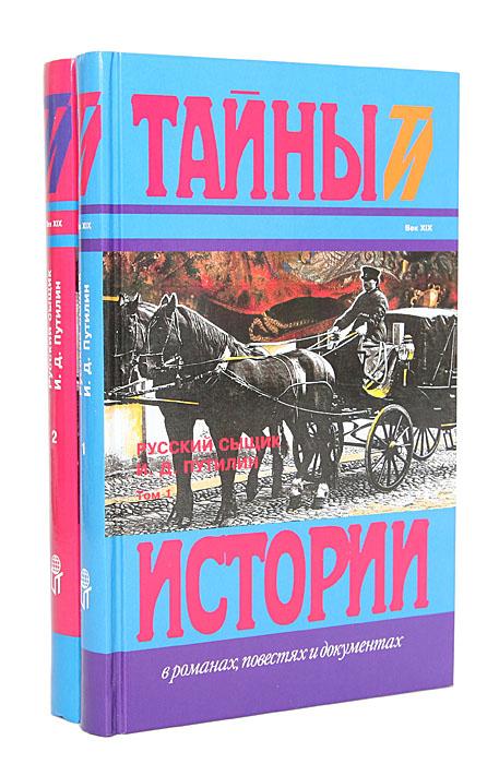 Русский сыщик (комплект из 2 книг)