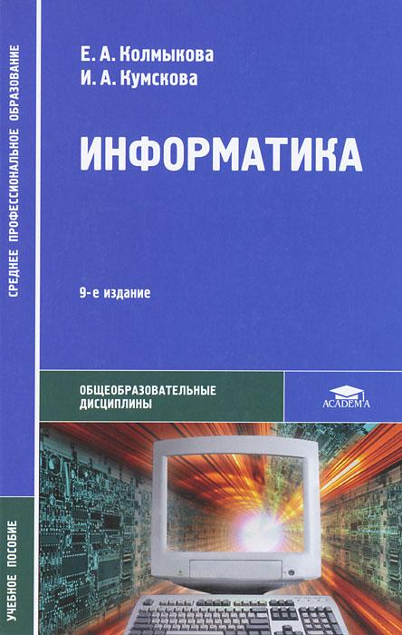 Информатика. 9-е изд., стер. Колмыкова Е.А.. Колмыкова Е.А.
