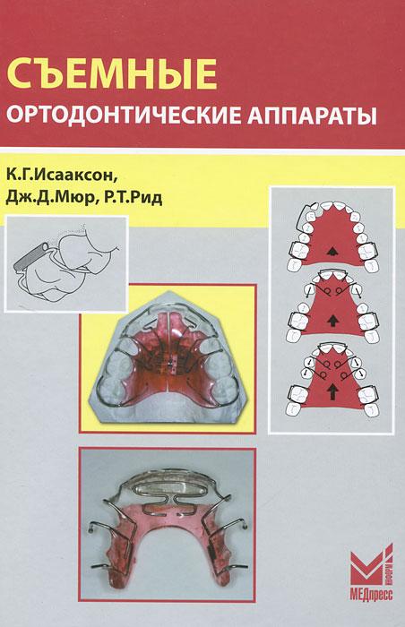 Съемные ортодонтические аппараты. К. Г. Исааксон, Дж. Д. Мюр, Р. Т. Рид