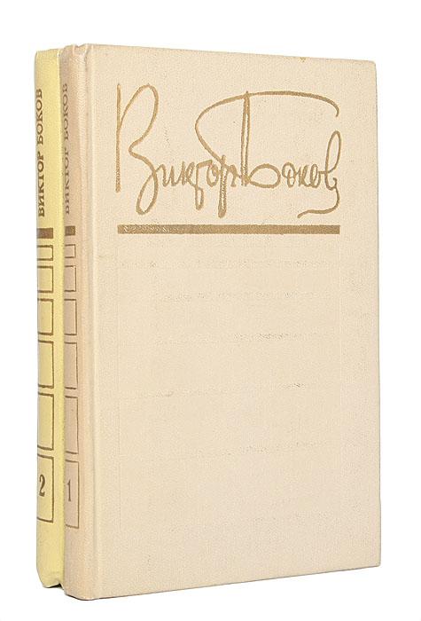 Виктор Боков. Избранные произведения в 2 томах (комплект)