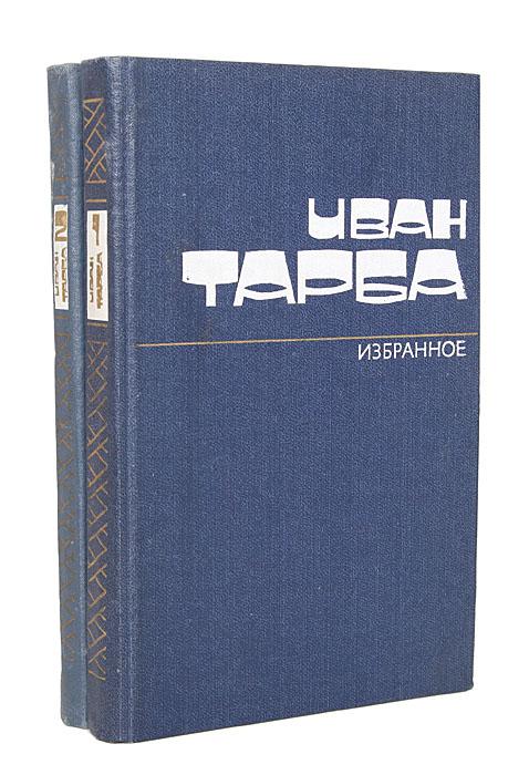 Иван Тарба. Избранные произведения в 2 томах (комплект)