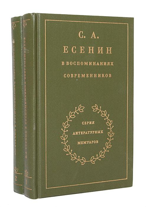 С. А. Есенин в воспоминаниях современников (комплект из 2 книг)