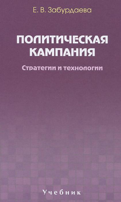 Е. В. Забурдаева. Политическая кампания. Стратегии и технологии