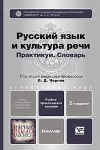 Русский язык и культура речи. Практикум. Словарь