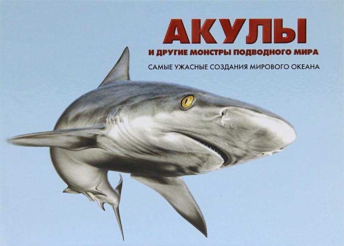 Акулы и другие монстры подводного мира. Самые ужасные создания Мирового океана. Сьюзан Барраклаух