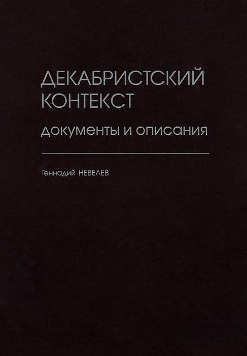 Декабристский контекст. Документы и описания. Геннадий Невелев