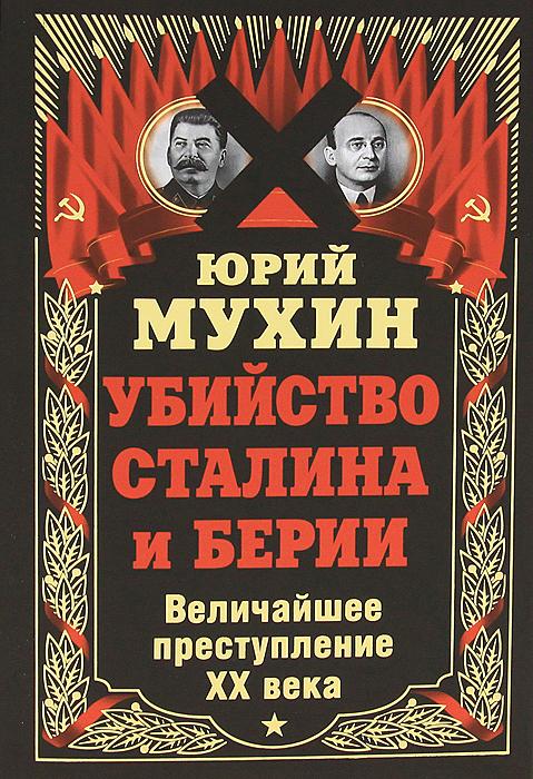 Убийство Сталина и Берии. Величайшее преступление ХХ века. Юрий Мухин