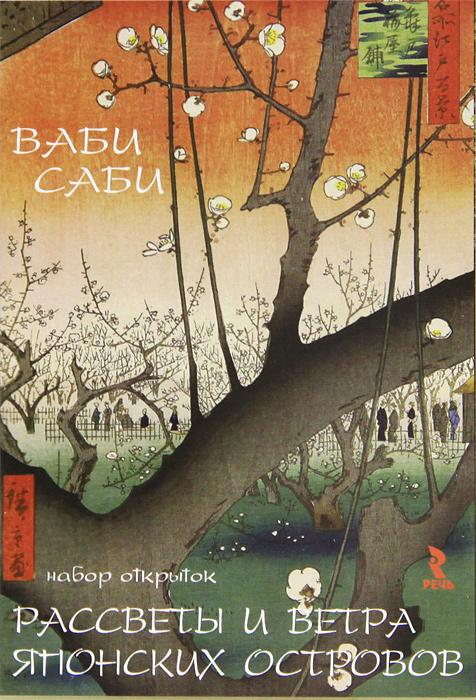 Ваби Саби. Рассветы и ветра японских островов (набор из 16 открыток)