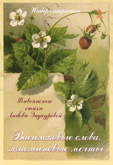 Васильковые слова. Жасминовые мечты (набор из 16 открыток)