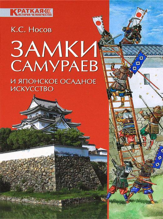 Замки самураев и японское осадное искусство. К. С. Носов