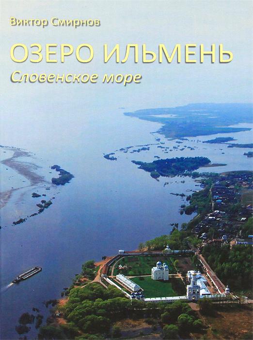 Озеро Ильмень - Словенское море. Виктор Смирнов