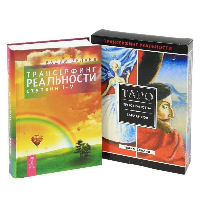 Трансерфинг реальности. Ступени 1-5. Таро пространства вариантов (комплект из 2 книг + набор из 78 карт). Вадим Зеланд