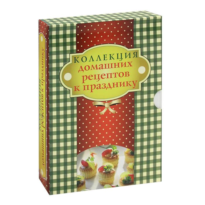 Коллекция домашних рецептов к празднику (комплект из 2 книг)
