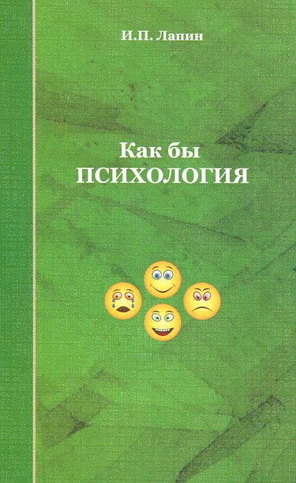 Как бы психология ( 978-5-93024-089-4 )