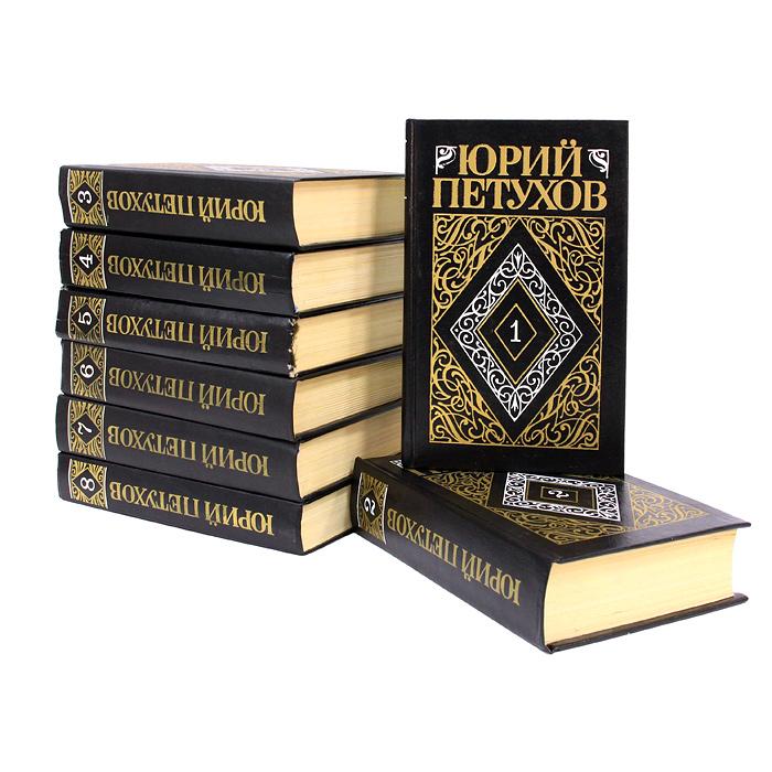 Юрий Петухов. Собрание сочинений в 8 томах (комплект)
