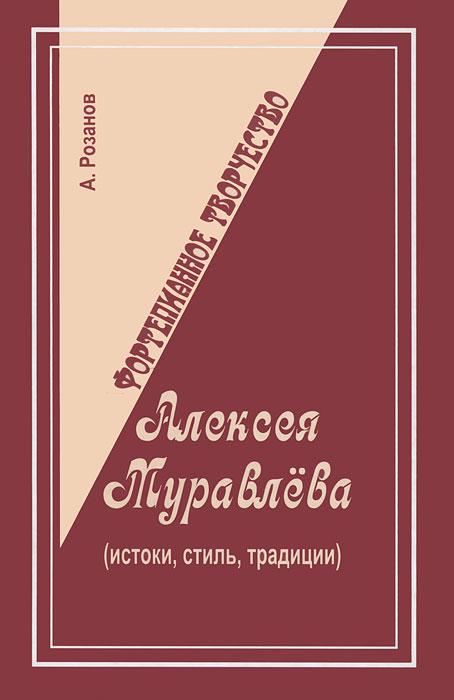 Фортепианное творчество Алексея Муравлева (истоки, стиль, традиции)