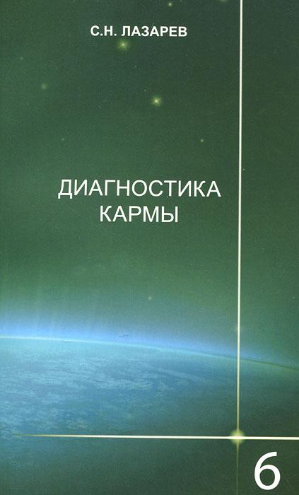 Диля.Лазарев.Диагностика кармы.Кн.6. Лазарев С.