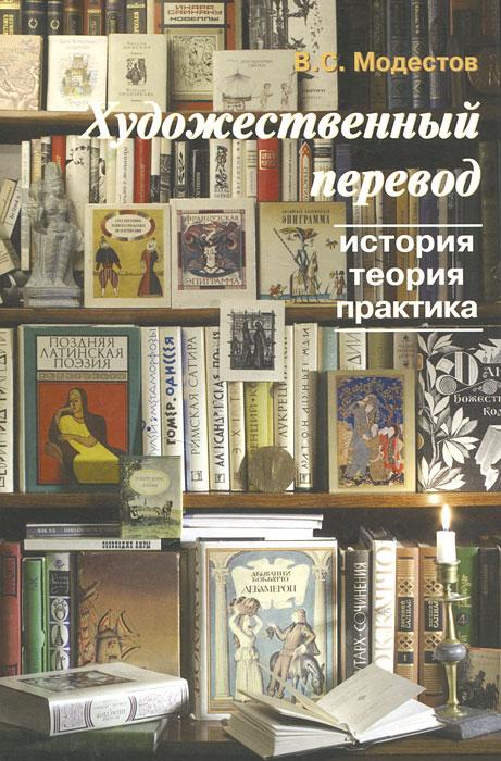 Художественный перевод. История, теория, практика ( 5-7060-0072-7 )