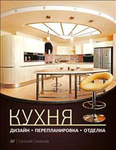 Кухня. Дизайн, перепланировка, отделка. Е. Симонов