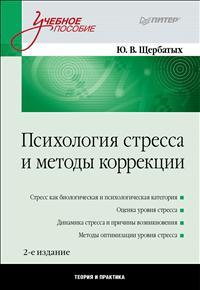 Ю. В. Щербатых. Психология стресса и методы коррекции