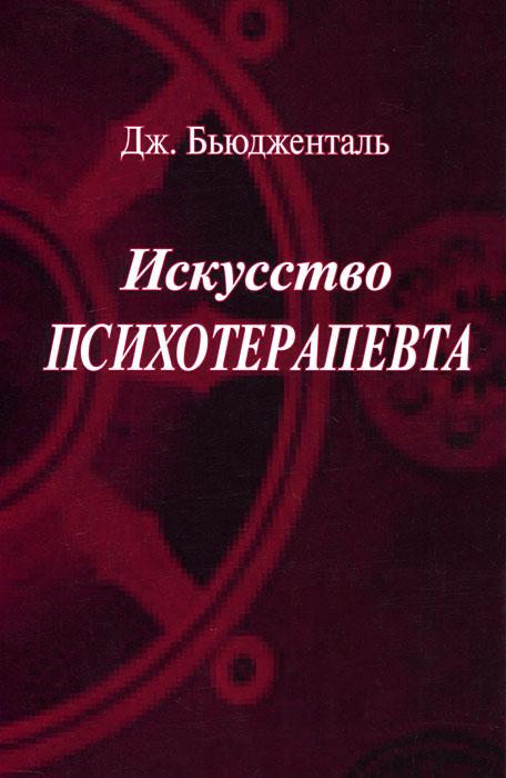 Бьюдженталь Дж.. Бьюдженталь Дж. Искусство психотерапевта.