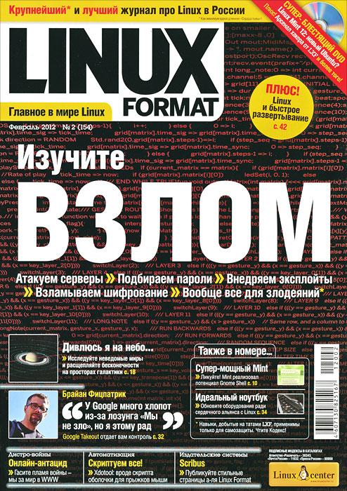 Linux Format, №2(154), февраль 2012 (+ DVD-ROM)