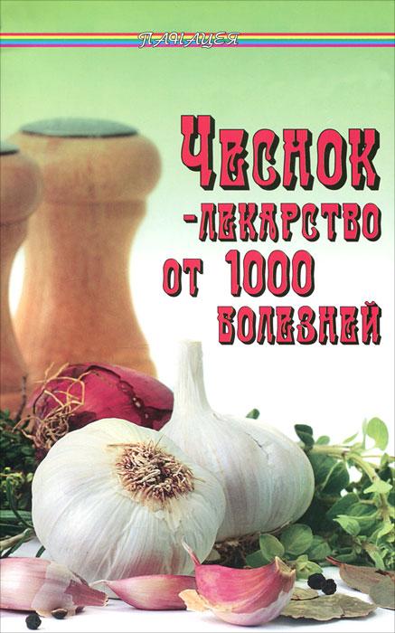 Чеснок - лекарство от 1000 болезней дп. Буров М.