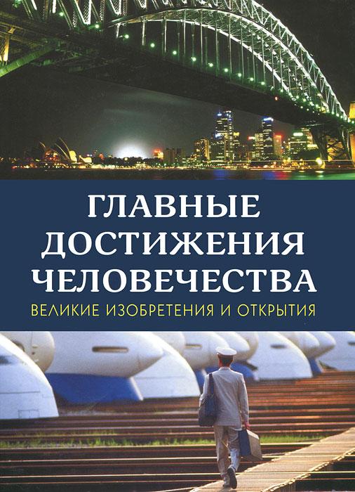 Книга: Главные достижения человечества: Великие изобретения и открытия ISBN 978-5-91906-217-2 ст.5