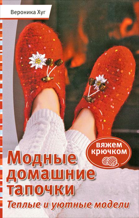 Книга: Модные домашние тапочки. Теплые и уютные модели ISBN 978-5-91906-220-2 ст.60