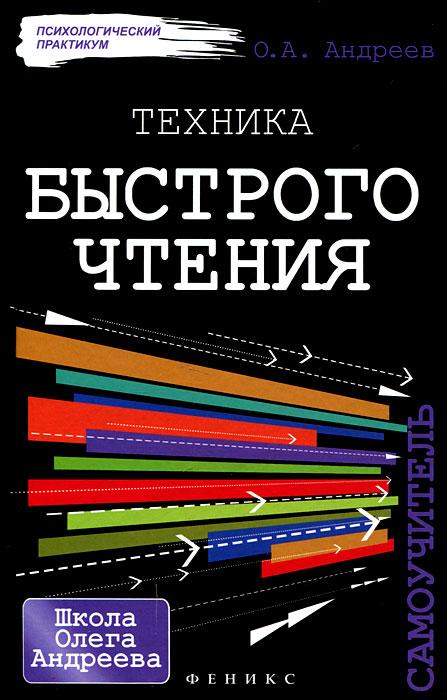 Техника быстрого чтения. Самоучитель. О. А. Андреев