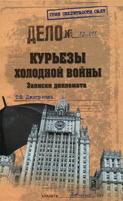 ГСС Курьезы холодной войны. Дмитричев Т.Ф.