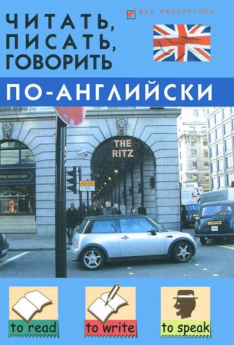 Читать, писать, говорить по-английски. С. П. Дугин