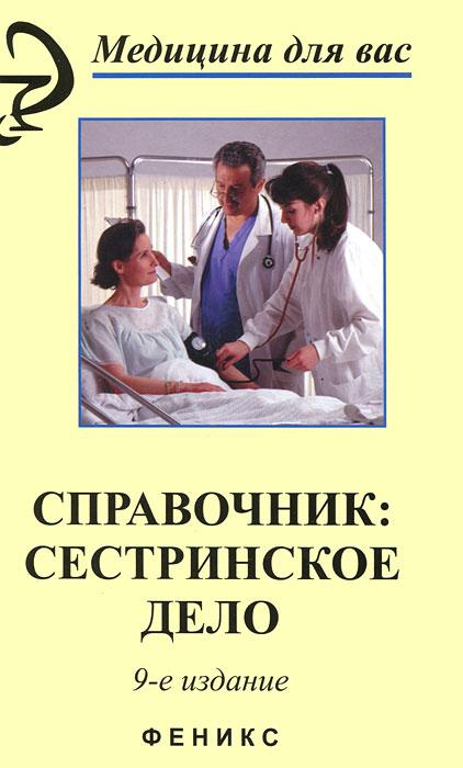 Справочник Сестринское Дело Doc
