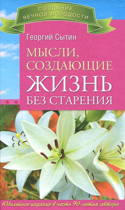 Мысли, создающие жизнь без старения. Георгий Сытин
