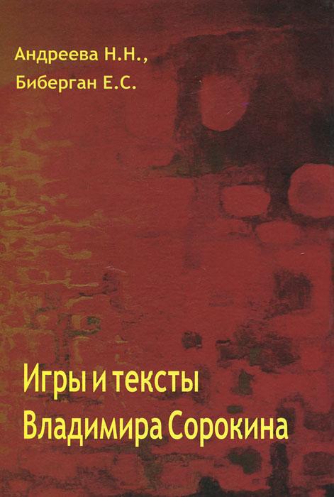 Игры и тексты Владимира Сорокина. Н. Н. Андреева, Е. С. Биберган