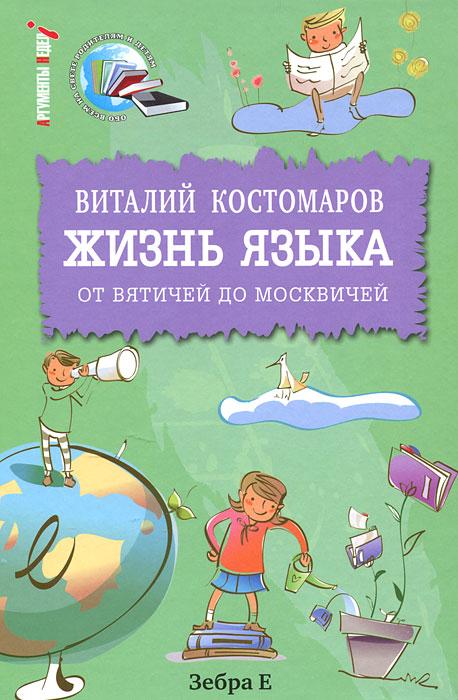 Жизнь языка. От вятичей до москвичей. Виталий Костомаров