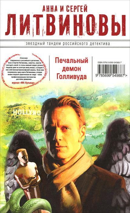 Печальный демон Голливуда. Литвинова А.В., Литвинов С.В.