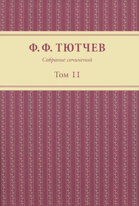 Ф. Ф. Тютчев. Собрание сочинений. В 3 томах. Том 2. Ф. Ф. Тютчев