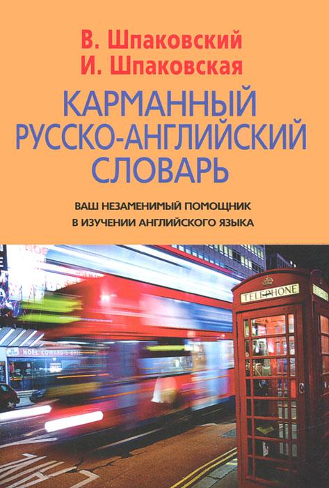 Карманный русско-английский словарь