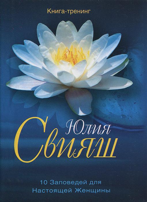 Свияш Ю.В.Великолепная водяная лилия. 10 заповедей настоящей женщины. Свияш Ю.В