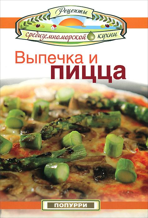 Выпечка и пицца ( 978-985-15-1587-1, 978-960-457-425-4 )